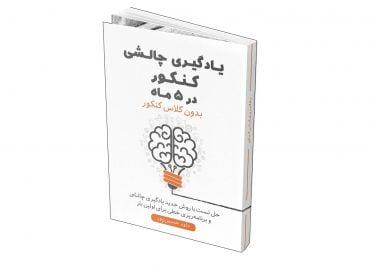 دانلود کتاب مشاوره تحصیلی