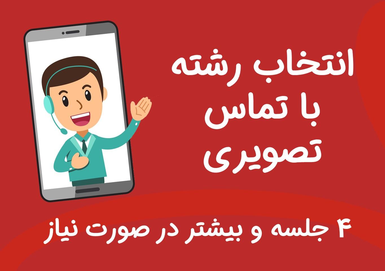 مشاوره انتخاب رشته در شیراز