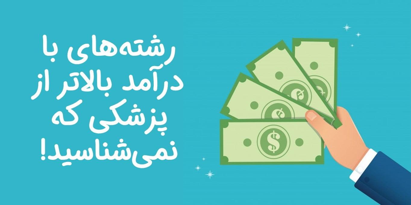 مشاور انتخاب رشته شیراز